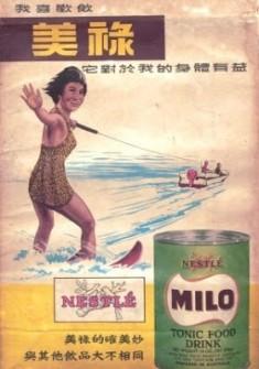 milo 5